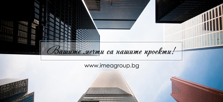 Вашите мечти са нашите проекти