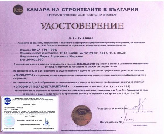 Удостоверение 1 група - TV 018641