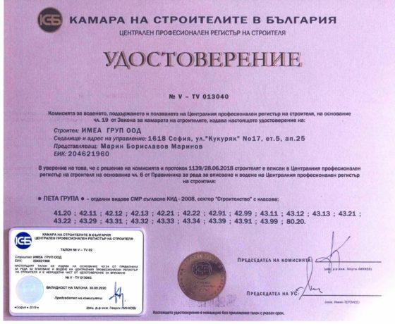 Удостоверение 5 група - TV 013040