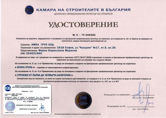 Сертификати от Камарата на строителите