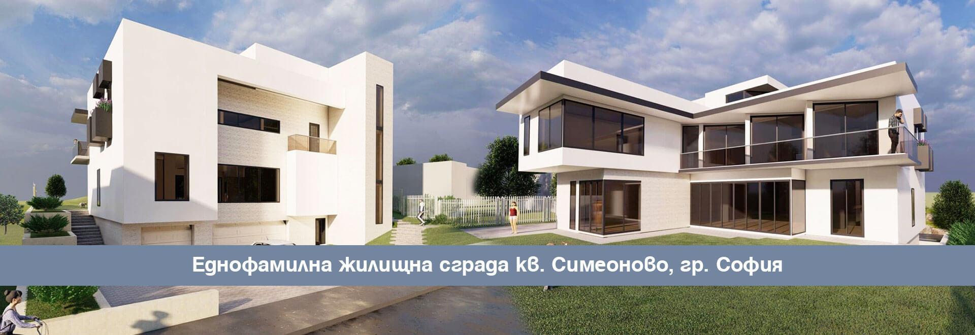 Еднофамилна жилищна сграда кв. Симеоново, гр. София